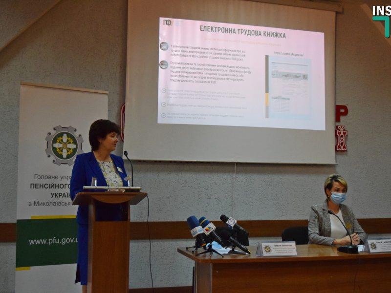 Пенсионный фонд представил николаевцам новые сервисы – «Электронную трудовую книжку» и «Пенсионный калькулятор» (ФОТО, ВИДЕО)