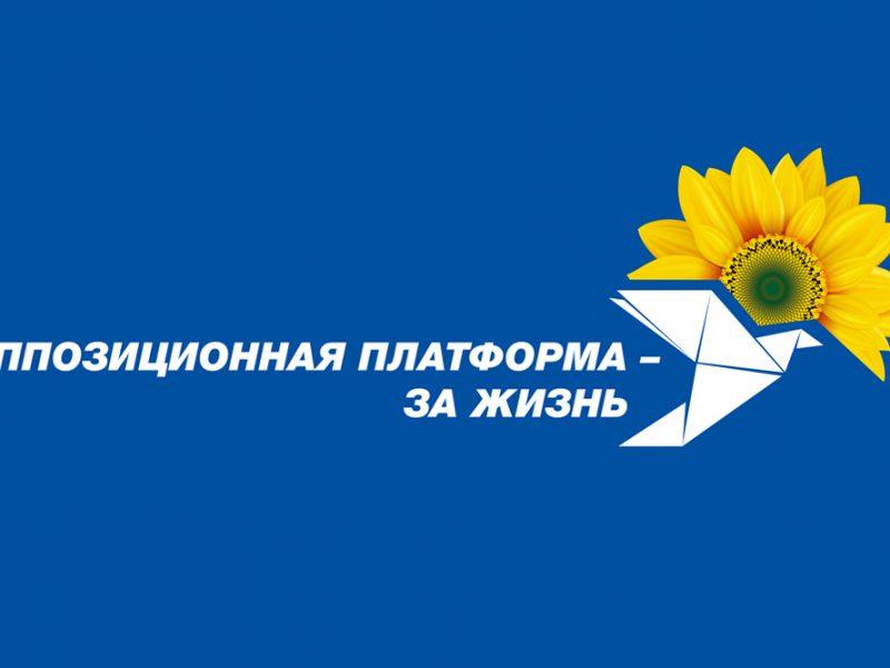 """""""Политический банкрот """"Слуга народа"""""""" хочет сорвать выборы на Николаевщине. – заявление ОПЗЖ"""