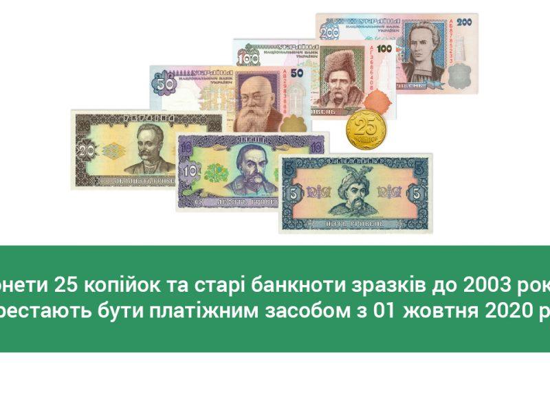 Сегодня последний день, когда можно рассчитаться старыми банкнотами и монетами по 25 копеек