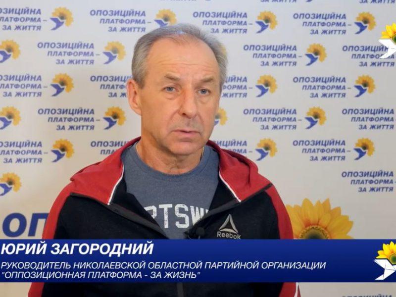 Или в ЦИК, или в суд. В Николаевской ОПЗЖ рассказали, как будут добиваться участия в выборах (ВИДЕО)