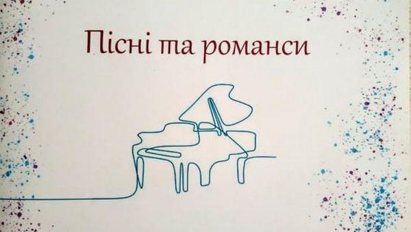 Николаевский клуб композиторов Ad libitum выпустил нотный сборник песен и романсов (ФОТО)