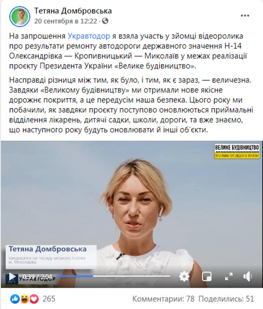 Домбровская засветилась в видео «Большая стройка» Укравтодора. ОПОРА объяснила, что не так с этим роликом 1