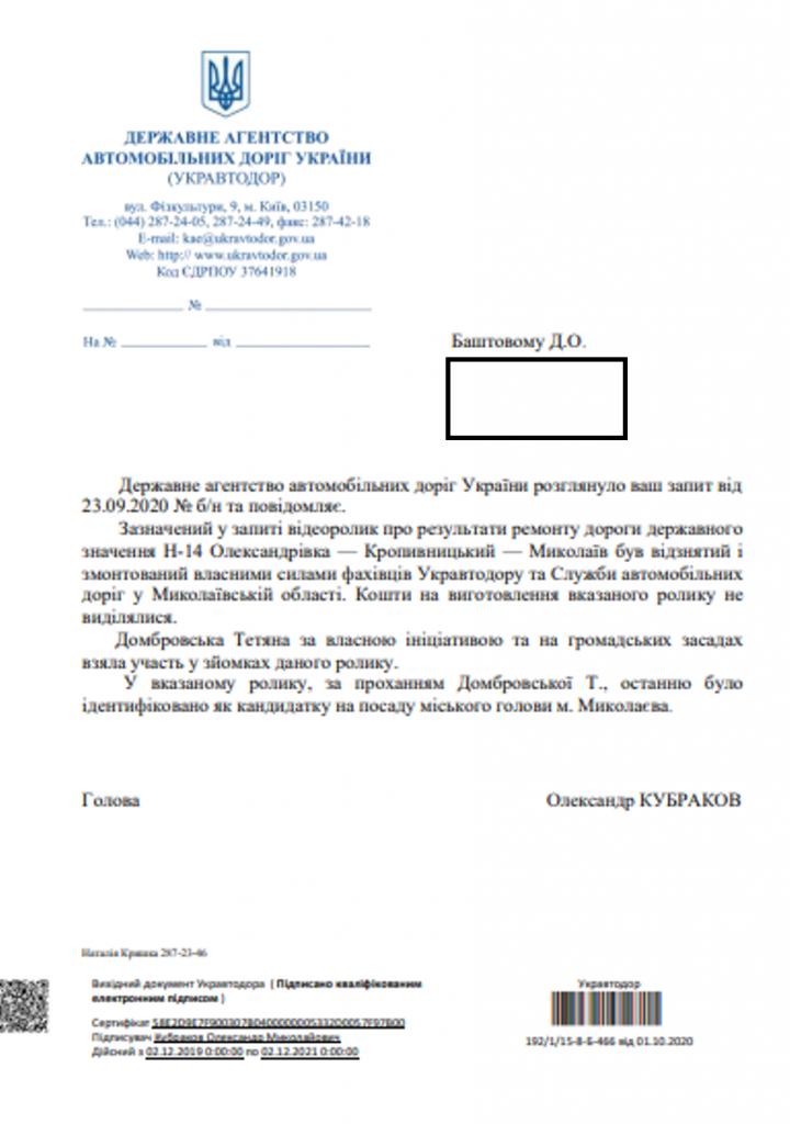 Домбровская засветилась в видео «Большая стройка» Укравтодора. ОПОРА объяснила, что не так с этим роликом 3