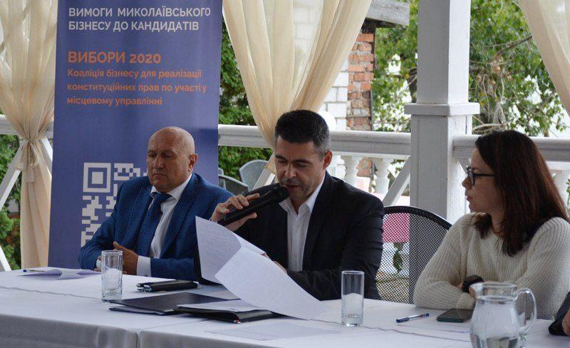 Николаевский бизнес сформировал 15 требований к кандидатам
