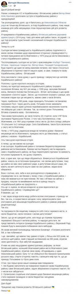 Глава Николаевского облсовета хочет отделения Корабельного района Николаева в отдельный город 1