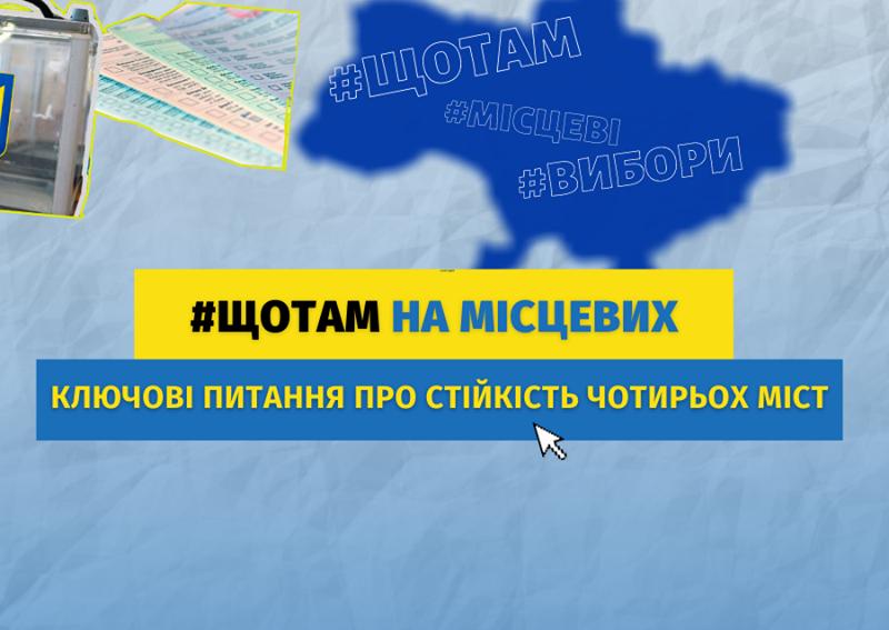 «Що там на місцевих?»: почему в Николаеве «выстрелила» партия Шария, и есть ли перспективы у «Николаевцев» (ВИДЕО)