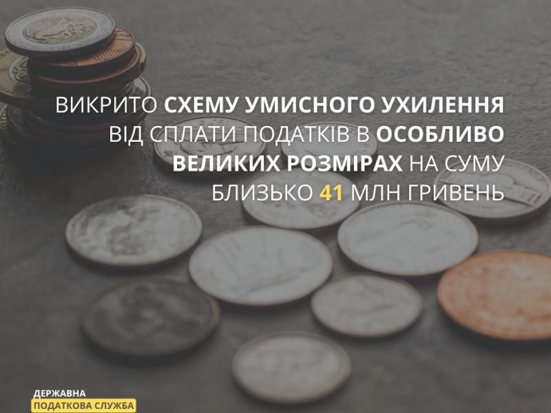 В Николаевской области предприятие при экспорте сельхозпродукции уклонилось от уплаты налогов на сумму около 41 млн.грн.