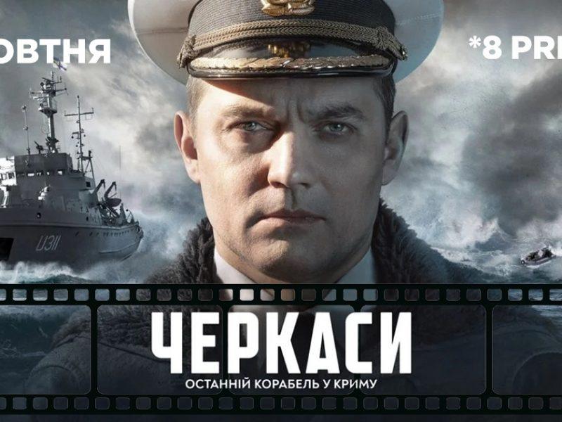 В День защитника Украины николаевцам покажут экш-драму «Черкассы» на  8-м Причале
