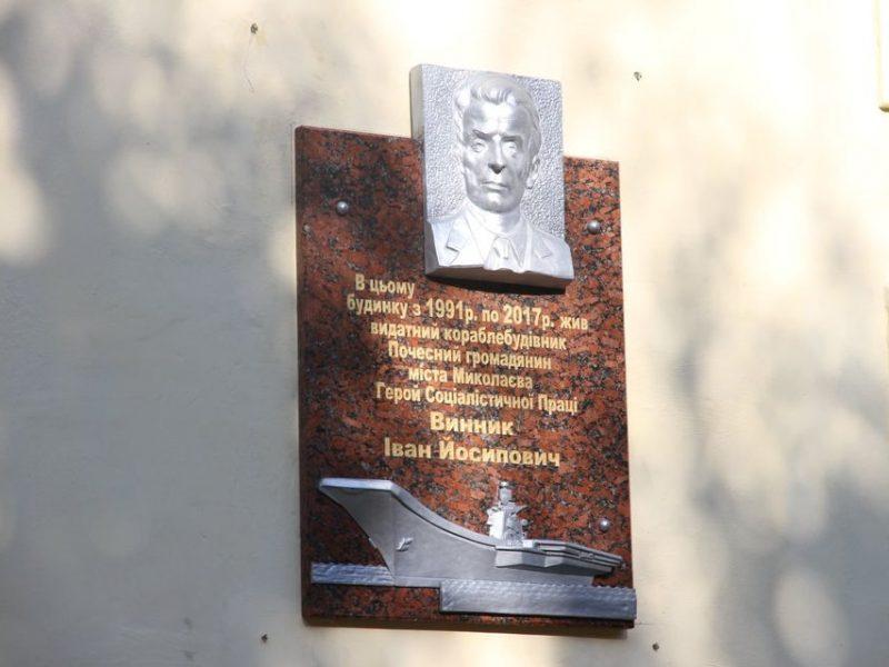 В Николаеве открыли мемориальную доску выдающемуся кораблестроителю, Почетному гражданину города Ивану Виннику (ФОТО)