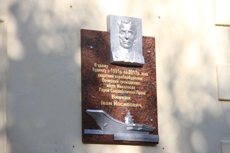 В Николаеве открыли мемориальную доску выдающемуся кораблестроителю, Почетному гражданину города Ивану Виннику (ФОТО) 1