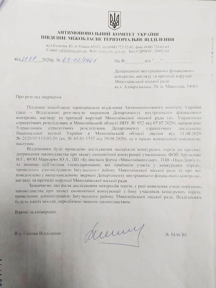 Документы предпринимателей для участия в тендерах готовились в администрации Ингульского района Николаевского горсовета - Ермолаев (ДОКУМЕНТЫ) 1