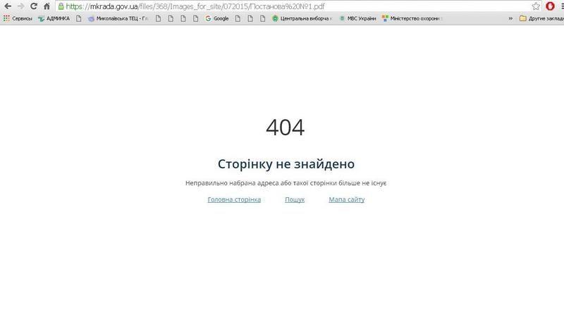 С сайта Николаевского горсовета удалены все постановления Николаевского горизбиркома