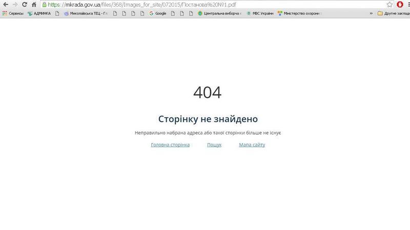 С сайта Николаевского горсовета удалены все постановления Николаевского горизбиркома 1