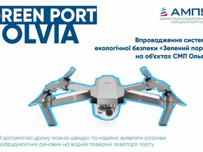 За акваторией николаевского порта «Ольвия» будут следить с помощью дрона