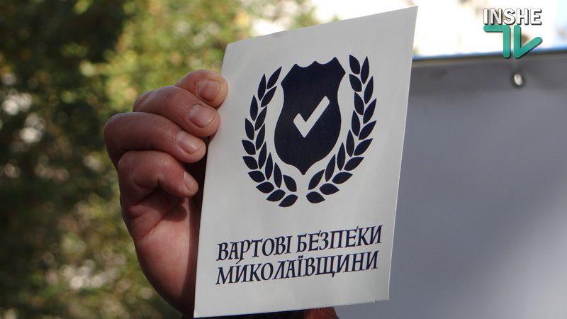 «Вартові безпеки Миколаївщини»: в день выборов в Николаеве полиции будут помогать сотрудники частных охранных фирм (ВИДЕО)