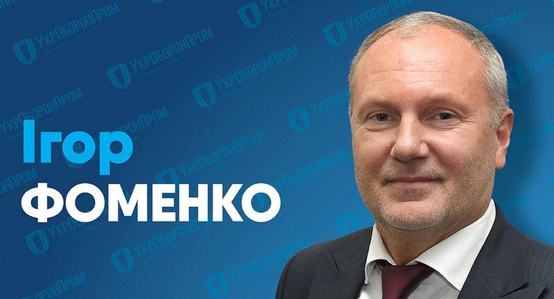 Президент сменил руководство «Укроборонпрома»