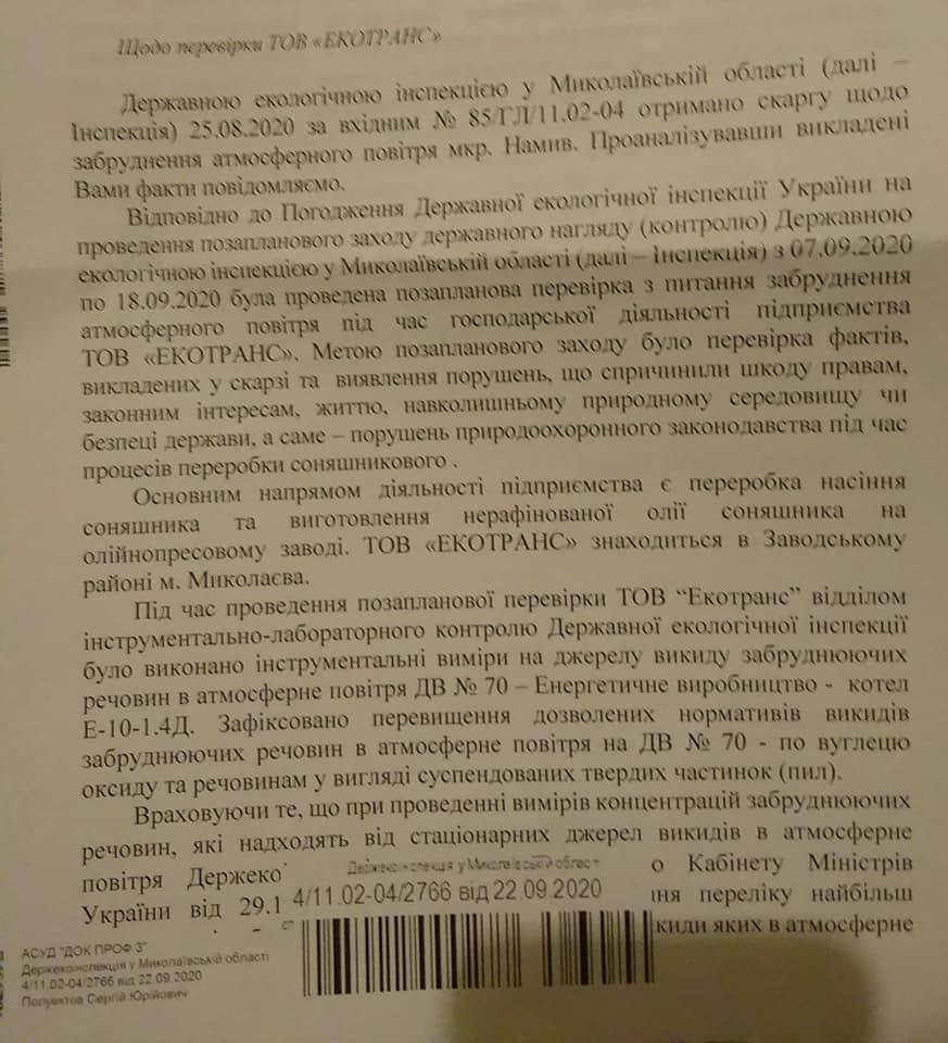 Завод «Экотранс» Юрия Кормышкина загрязняет воздух на николаевском Намыве – ответ ГЭИ (ДОКУМЕНТ) 1