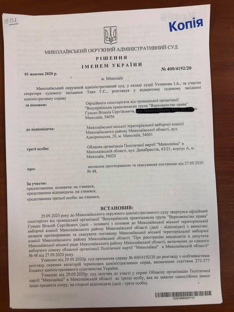 Регистрация кандидатов от партии «Николаевцы» в Николаевский горсовет остается в силе: суд отказал в удовлетворении иска (ДОКУМЕНТ) 1