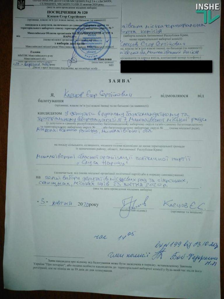 Николаевский горизбирком отменил регистрацию оскандалившегося кандидата от «Слуги народа» Егора Клецова (ФОТО) 1