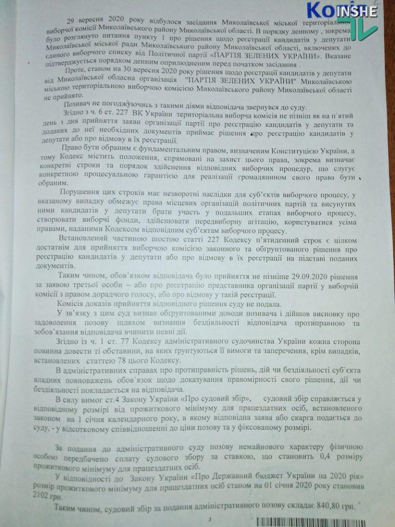 Николаевский горизбирком зарегистрировал кандидатов в депутаты от Партии зеленых Украины и партии «Розумна сила» (ВИДЕО) 5