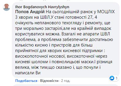 """В николаевской """"инфекционке"""" готовы к эксплуатации 27 аппаратов ИВЛ, в настоящее время используется 3 1"""