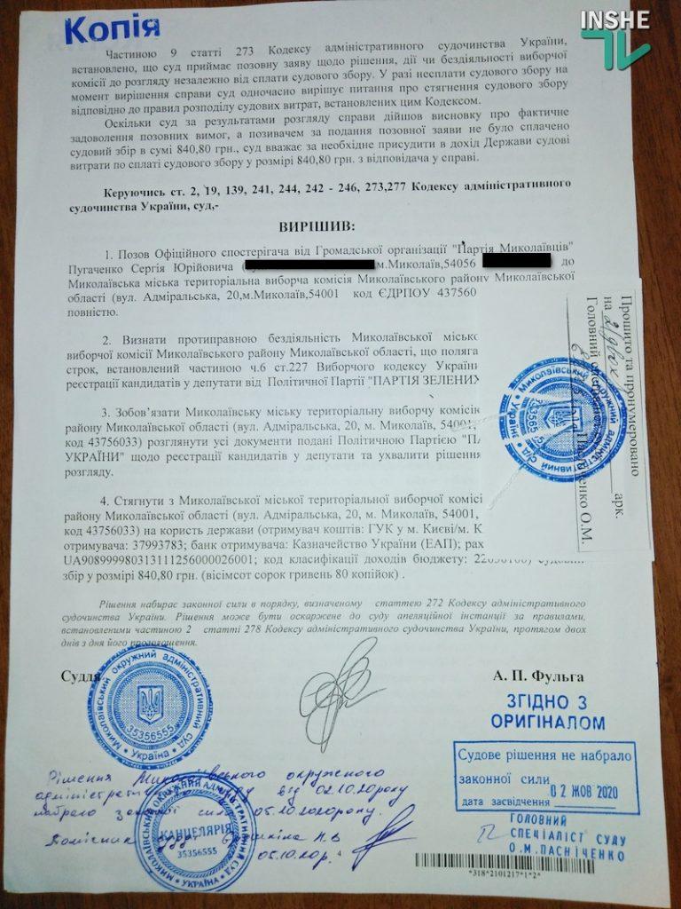 Николаевский горизбирком зарегистрировал кандидатов в депутаты от Партии зеленых Украины и партии «Розумна сила» (ВИДЕО) 7
