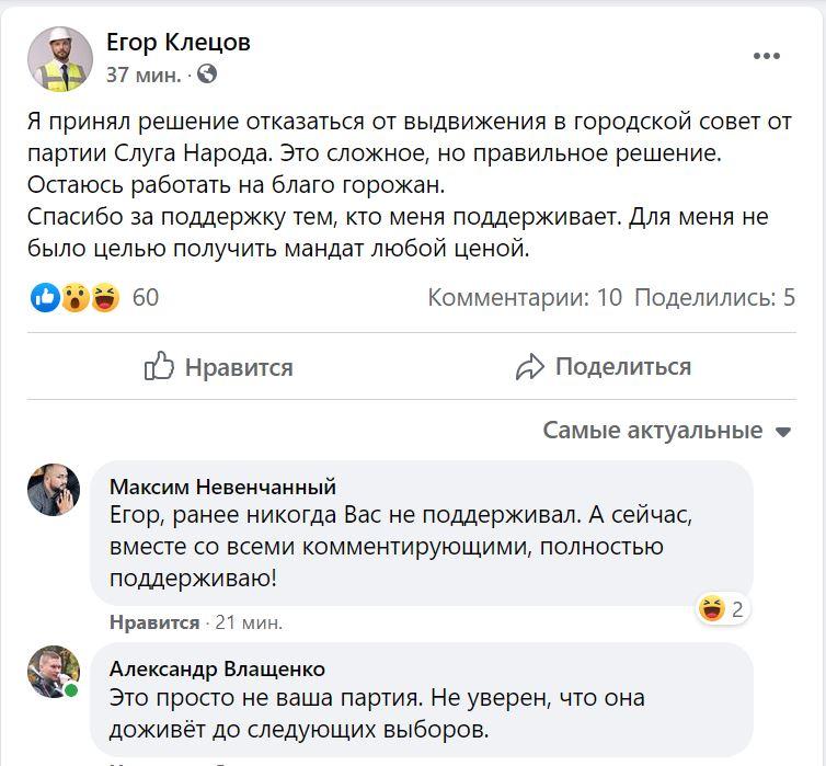 После разгоревшегося скандала кандидат в депутаты от Слуги народа в Николаеве снялся с выборов (ФОТО) 1