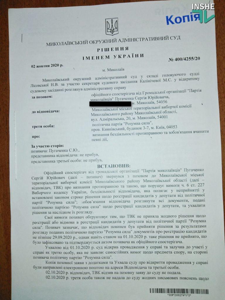 Николаевский горизбирком зарегистрировал кандидатов в депутаты от Партии зеленых Украины и партии «Розумна сила» (ВИДЕО) 9