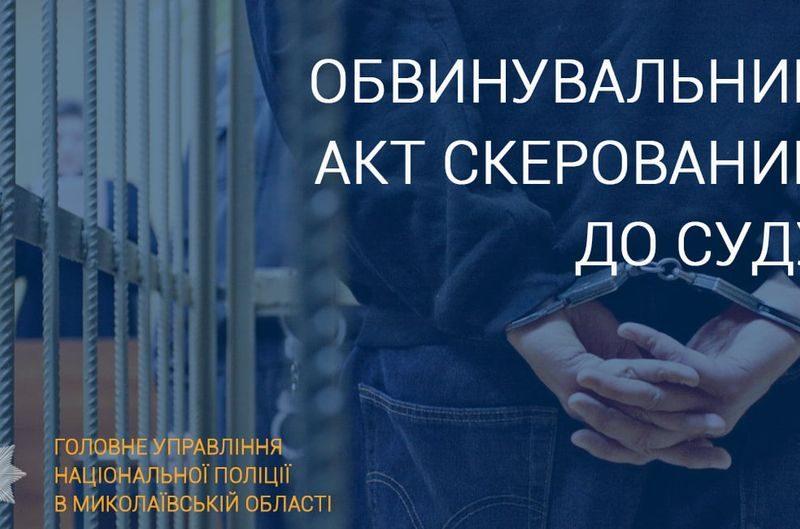 20-летних наркоторговцев, которые сбывали «товар» в Николаеве, могут посадить на 12 лет
