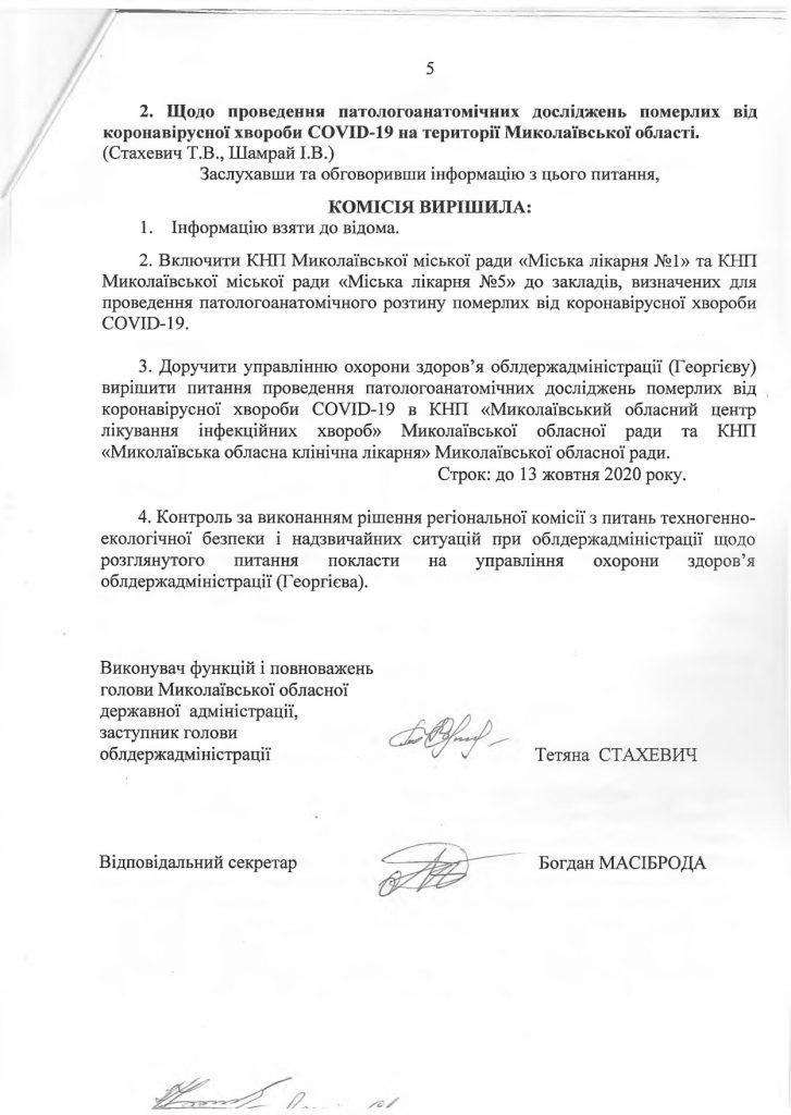 Регіональною комісією ТЕБ та НС не приймалося рішення щодо заборони проведення капітального ремонту обласної інфекційної лікарні 13