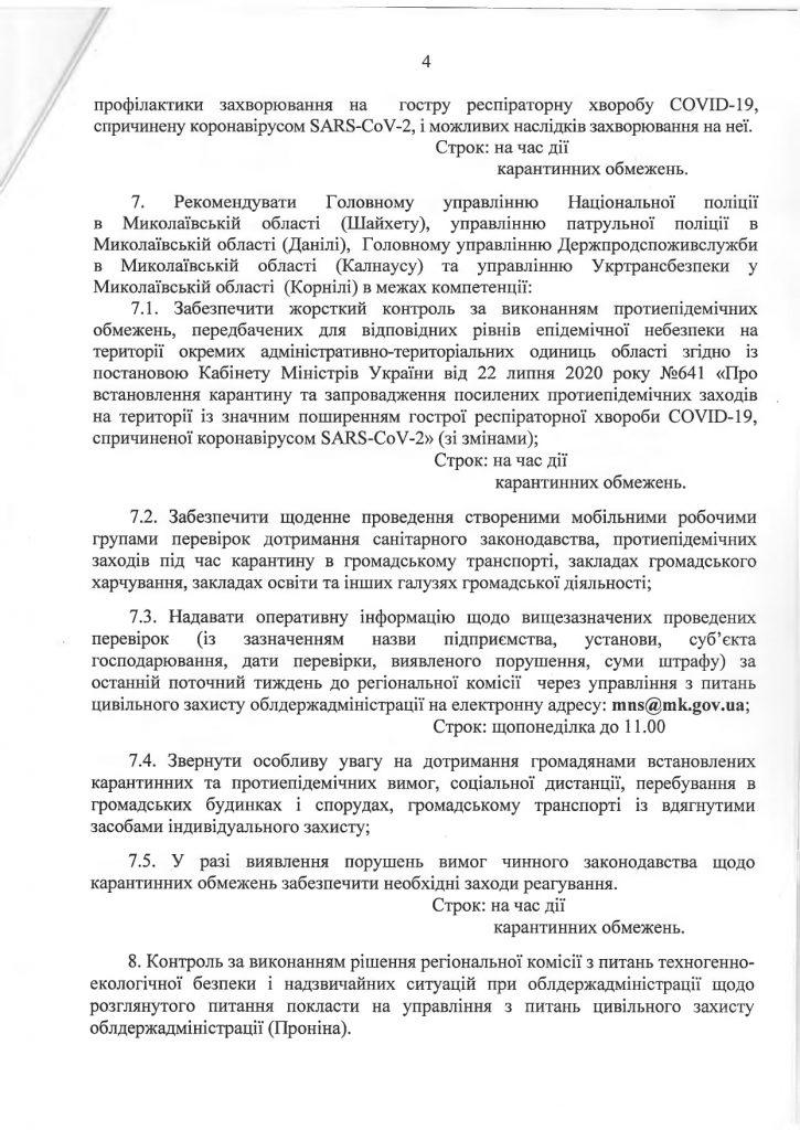 Регіональною комісією ТЕБ та НС не приймалося рішення щодо заборони проведення капітального ремонту обласної інфекційної лікарні 11