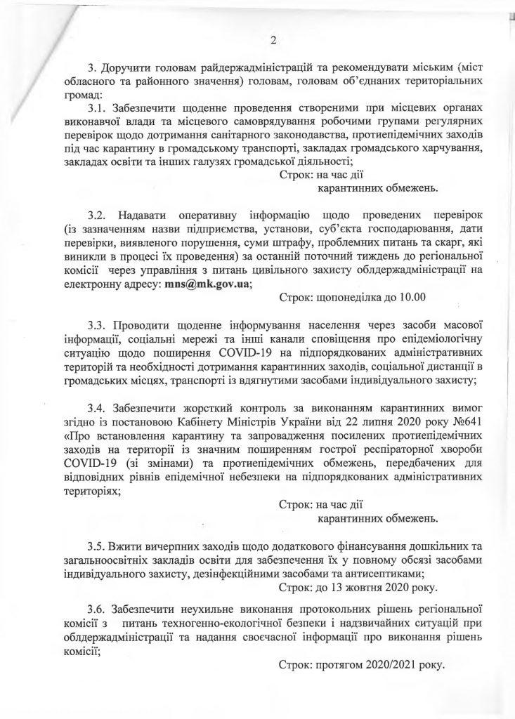 Регіональною комісією ТЕБ та НС не приймалося рішення щодо заборони проведення капітального ремонту обласної інфекційної лікарні 7