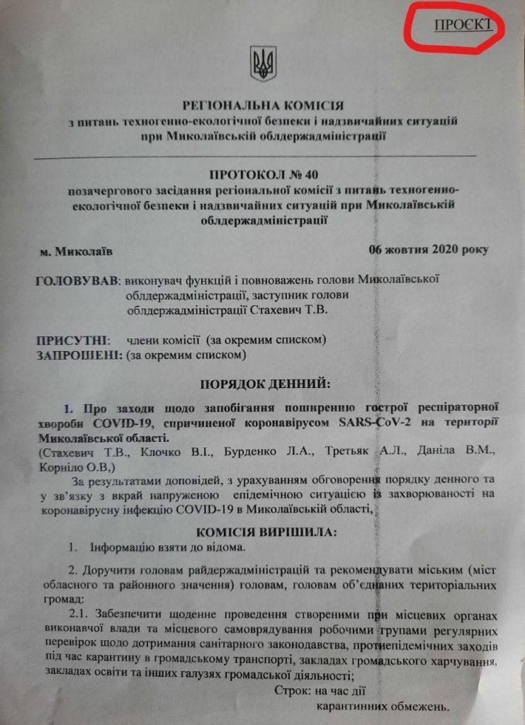 Регіональною комісією ТЕБ та НС не приймалося рішення щодо заборони проведення капітального ремонту обласної інфекційної лікарні 1