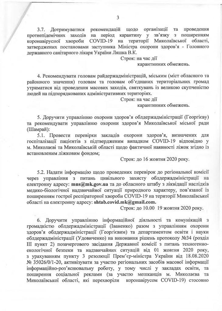 Регіональною комісією ТЕБ та НС не приймалося рішення щодо заборони проведення капітального ремонту обласної інфекційної лікарні 9