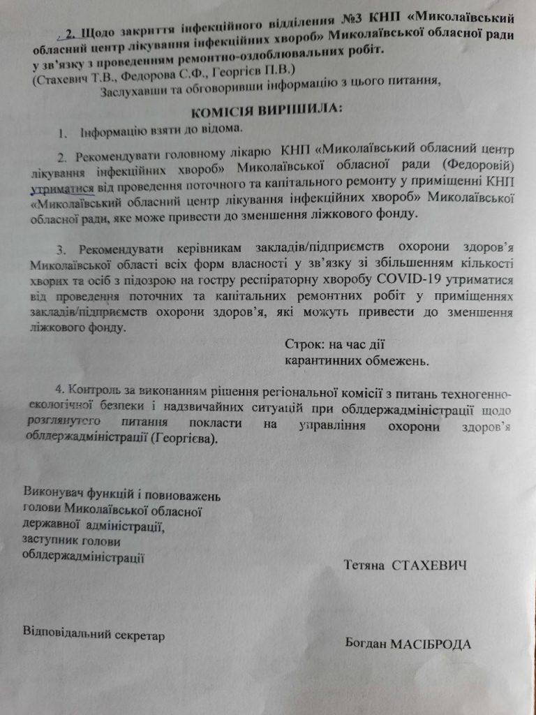 Регіональною комісією ТЕБ та НС не приймалося рішення щодо заборони проведення капітального ремонту обласної інфекційної лікарні 3