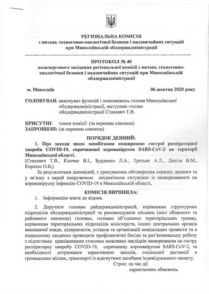 Регіональною комісією ТЕБ та НС не приймалося рішення щодо заборони проведення капітального ремонту обласної інфекційної лікарні 5