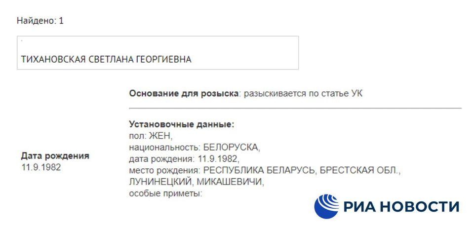 Россия объявила Тихановскую в розыск 1