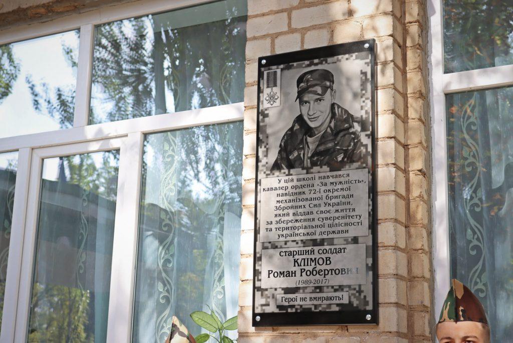На николаевской школе №14 открыли мемориальную доску погибшему на Донбассе защитнику Роману Климову (ФОТО) 1