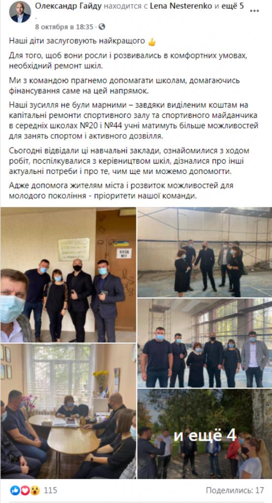 На Николаевщине нардепы от «Слуги народа» вместе с кандидатами в депутаты используют бюджетные проекты для пиара (ФОТО) 1