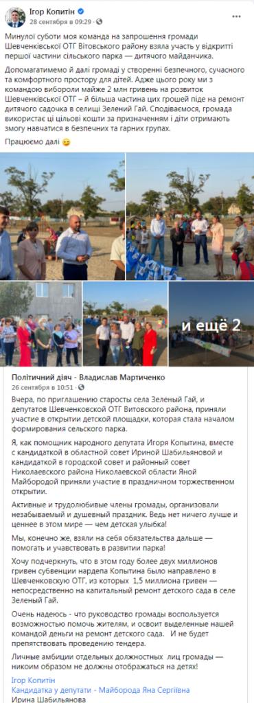 На Николаевщине нардепы от «Слуги народа» вместе с кандидатами в депутаты используют бюджетные проекты для пиара (ФОТО) 3