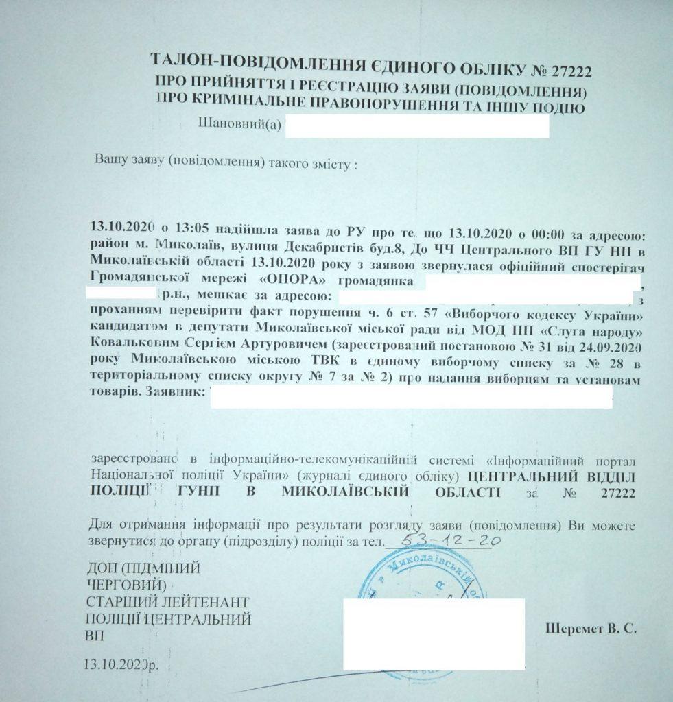 В Николаеве кандидат в депутаты горсовета от «Слуги народа» установил лавочки и доски объявлений и подарил дыхательные маски больнице - ОПОРА обратилась в полицию (ФОТО) 5