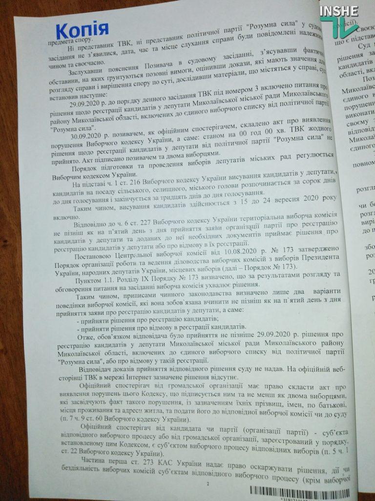 Николаевский горизбирком зарегистрировал кандидатов в депутаты от Партии зеленых Украины и партии «Розумна сила» (ВИДЕО) 11