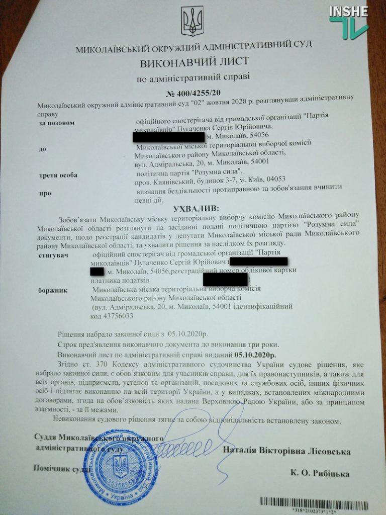 Николаевский горизбирком зарегистрировал кандидатов в депутаты от Партии зеленых Украины и партии «Розумна сила» (ВИДЕО) 17