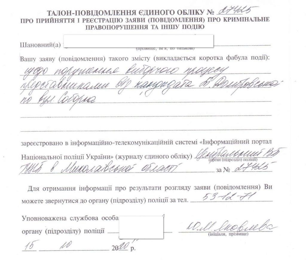 ОПОРА: В Николаеве Зе-агитаторы предлагали деньги за голос (ФОТО) 5