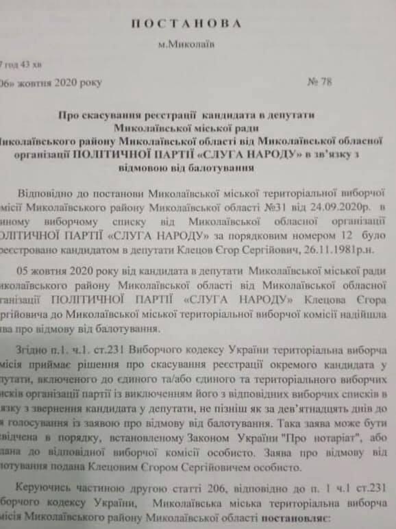Николаевский горизбирком отменил регистрацию оскандалившегося кандидата от «Слуги народа» Егора Клецова (ФОТО) 3