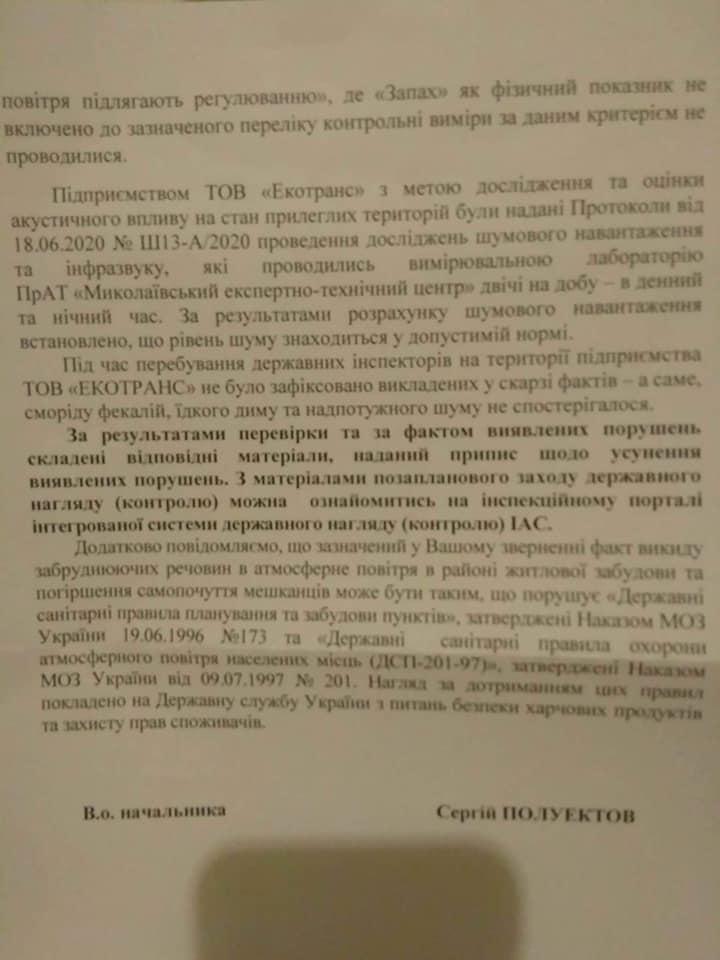 Завод «Экотранс» Юрия Кормышкина загрязняет воздух на николаевском Намыве – ответ ГЭИ (ДОКУМЕНТ) 3