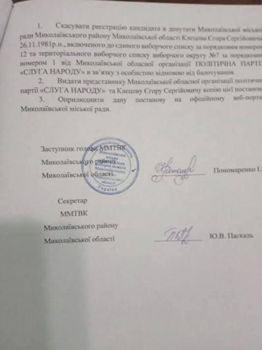 Николаевский горизбирком отменил регистрацию оскандалившегося кандидата от «Слуги народа» Егора Клецова (ФОТО) 5