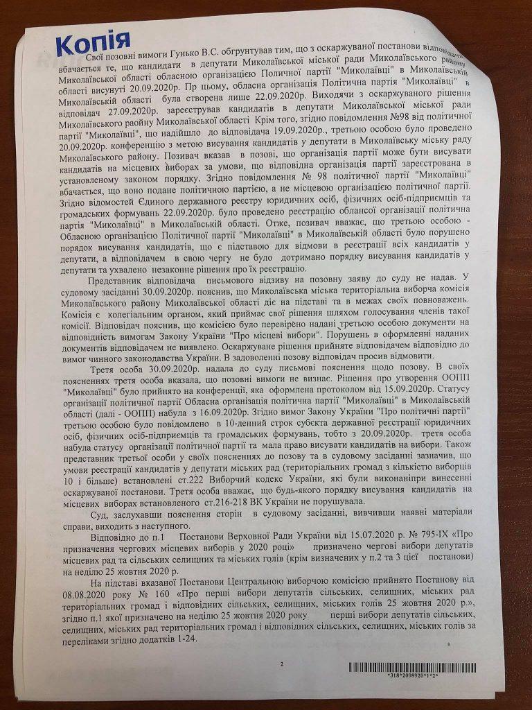 Регистрация кандидатов от партии «Николаевцы» в Николаевский горсовет остается в силе: суд отказал в удовлетворении иска (ДОКУМЕНТ) 3