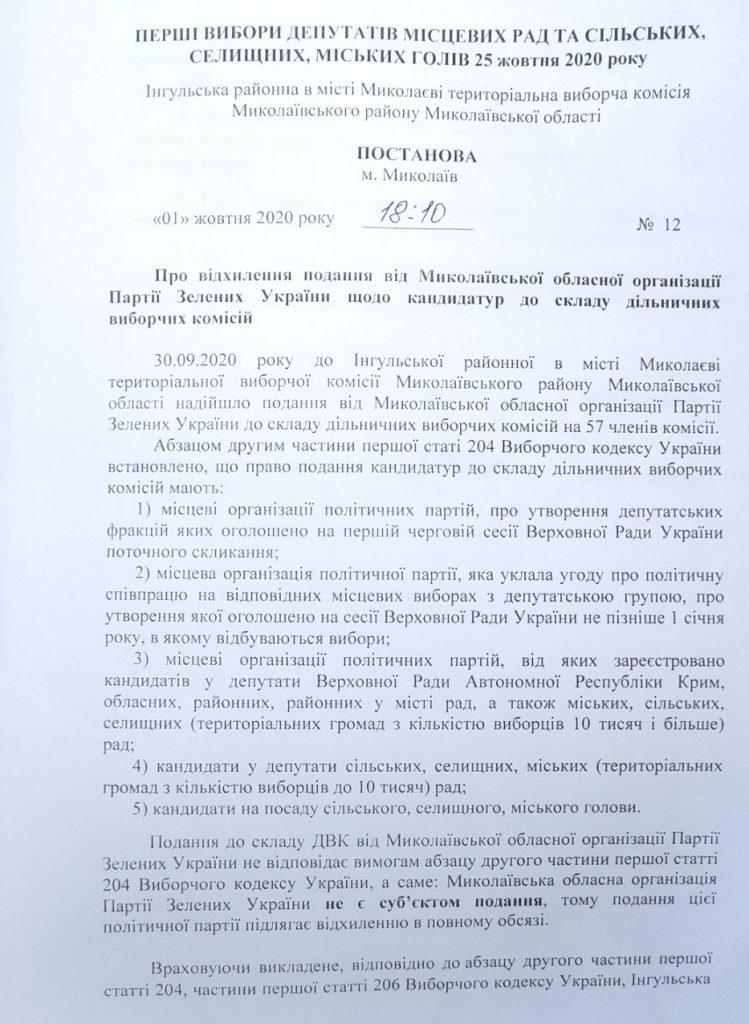 Не без ошибок: как в Николаеве участковые избирательные комиссии формировали (ФОТО) 3