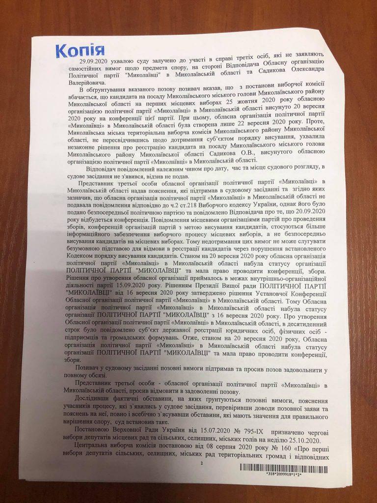 Суд отказал в удовлетворении иска о снятии с регистрации кандидата в мэры Николаева Александра Садыкова (ДОКУМЕНТ) 3